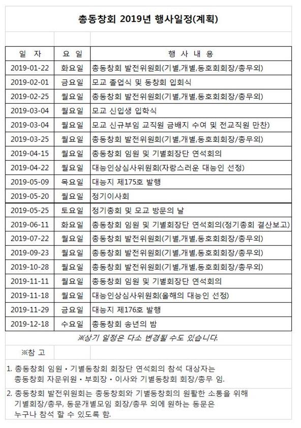 사본 -2019년일정.jpg