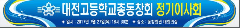 20170802정기이사회 현수막-1.png