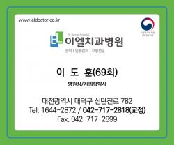 69회 이도훈 …
